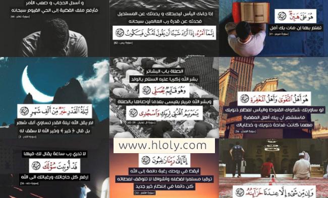 رمزيات آيه وحكمه الجزء الثاني