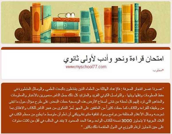امتحان الكترونى لغة عربية - قراءة وأدب ونحو - للصف الأول الثانوى ترم أول2020