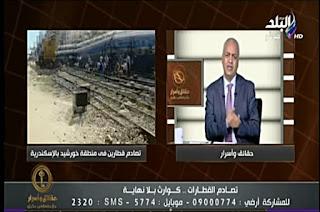 برنامج حقائق وأسرار حلقة الجمعة 11-8-2017 مع مصطفى بكرى- حادث خورشيد و إصطدام قطارين