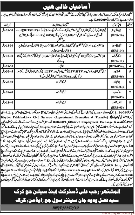 District & Session Judge Jobs 2019 Latest