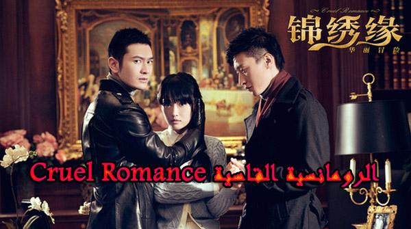 حلقات مسلسل الرومانسية القاسية Cruel Romance Episodes