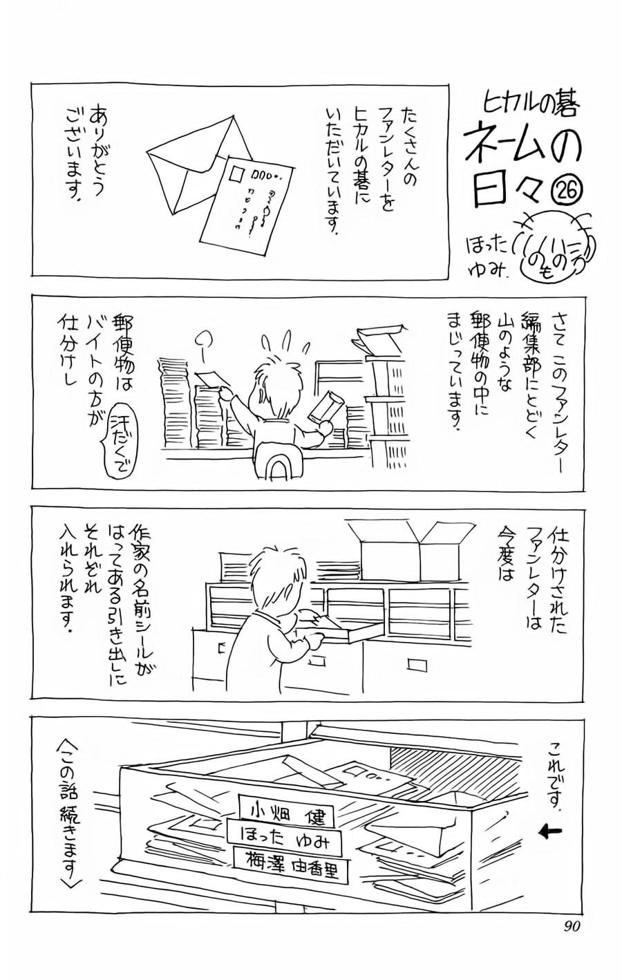 Hikaru No Go hikaru no go chap 82 trang 21