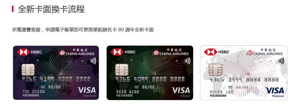 【匯豐銀行】中華航空聯名卡 優惠介紹&辦卡