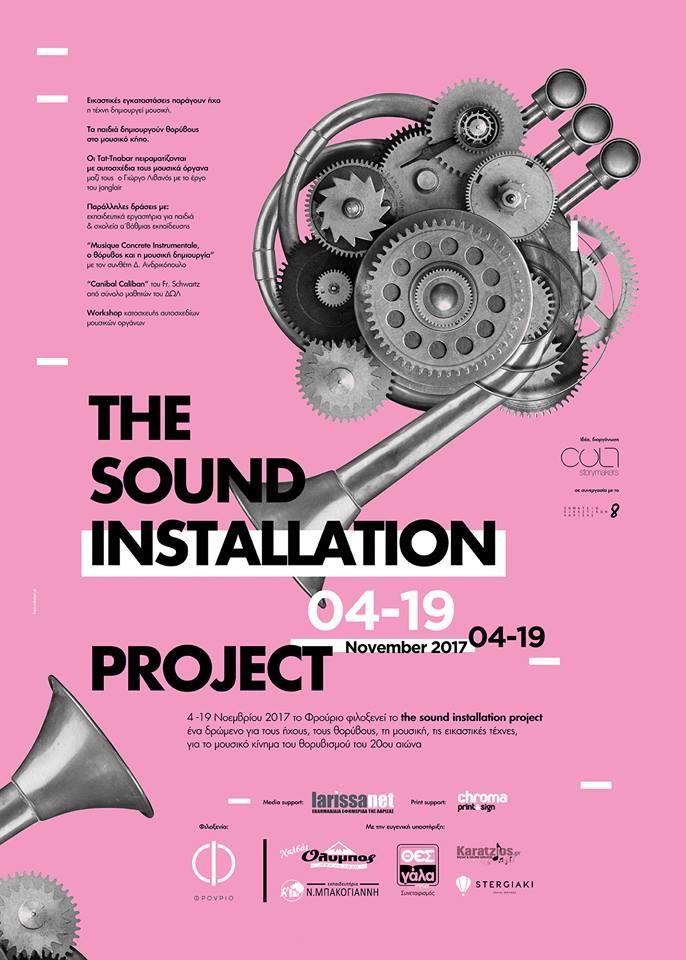 «Μουσικός Νοέμβρης – the sound installation project» στο Φρούριο