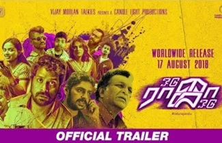 Odu Raja Odu Official Trailer | Guru Somasundaram | Nasser | Lakshmi Priyaa | Tamil Movie Trailers