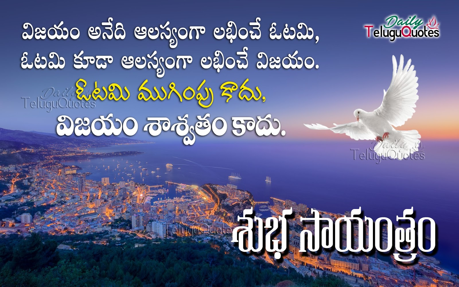 Telugu famous good evening greeting cards dailyteluguquotes famous good evening victory quotes and greetings hd wallpapers free downloads m4hsunfo