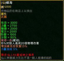 naruto castle defense item sennin set vindicator sword detail