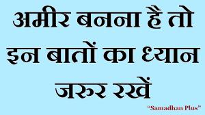 आमिर लोगो के आमिर बनाने के तरीके आप भी करे ये