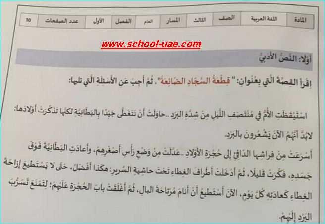 الامتحان الوزارى مادة اللغة العربية الصف الثالث نهاية الفصل الدراسى الأول 2019-2020