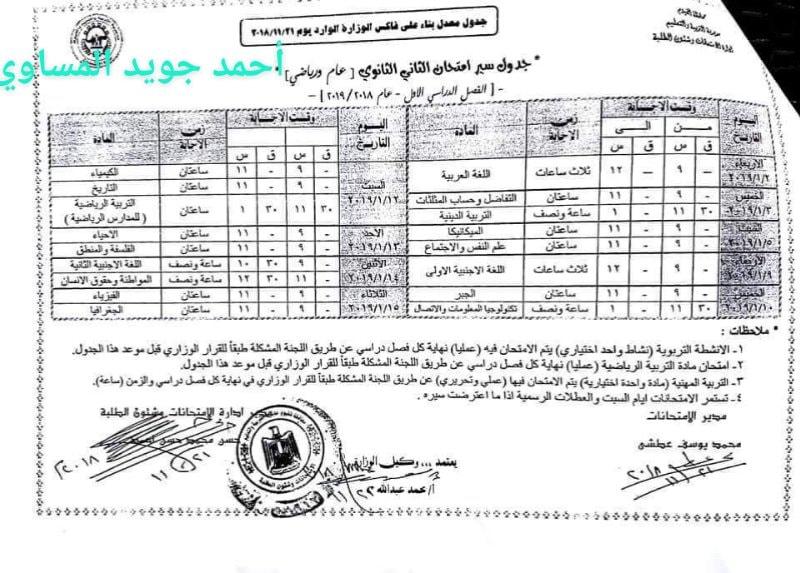 جدول امتحانات الصف الثاني الثانوي 2019 محافظة الفيوم