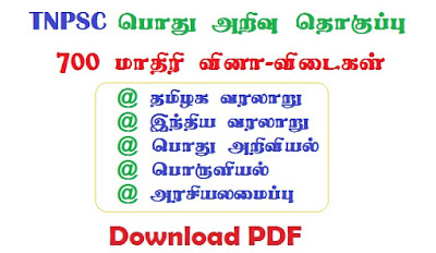 TNPSC General Studies 700 Model Questions Answers in Tamil PDF Format Download