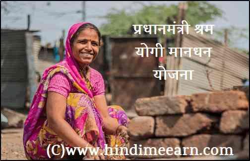 Pradhan Mantri Shram Maandhan Yojana