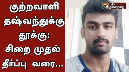 Details of Death sentence for Dhashvanth on Hasini Murder Case