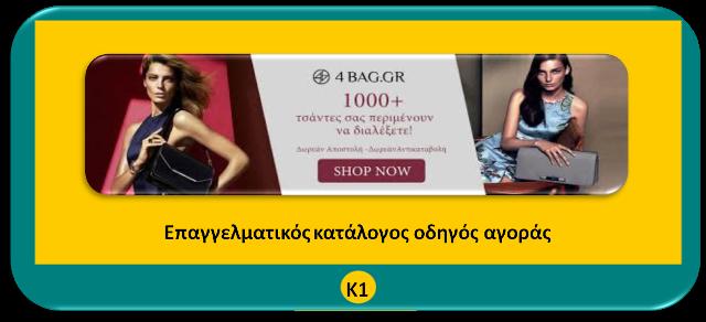 b4acd25e85 τσαντες γυναικειες γυναικεια ειδη είδη τσάντες Katalogos1.gr-  επαγγελματικός κατάλογος-οδηγός αγοράς-