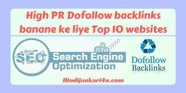 High PR Dofollow backlinks banane ke liye Top 10 websites
