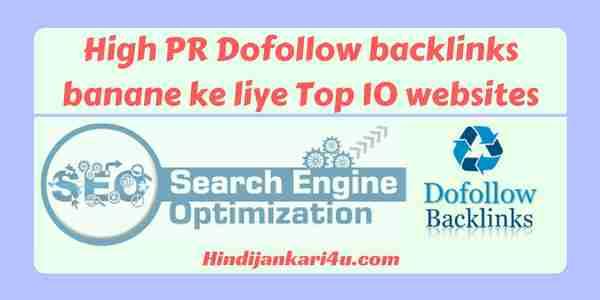 High PR Dofollow backlinks banane ke liye Top 10 websites
