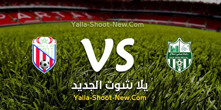 مباراة رجاء بني ملال والمغرب التطواني