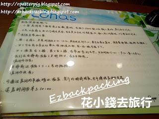 Superhotel Lohas博多站築紫口天然溫泉中文說明