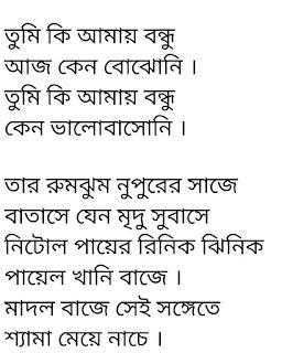 Nitol Paaye Lyrics Prem Amar 2
