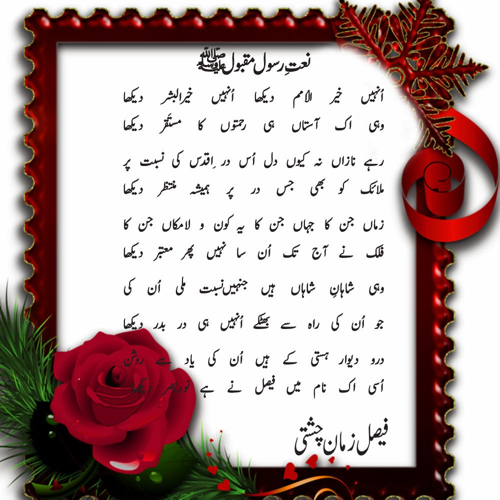 Faisal Zaman Chishti - Poetry: NAAT SHARIF