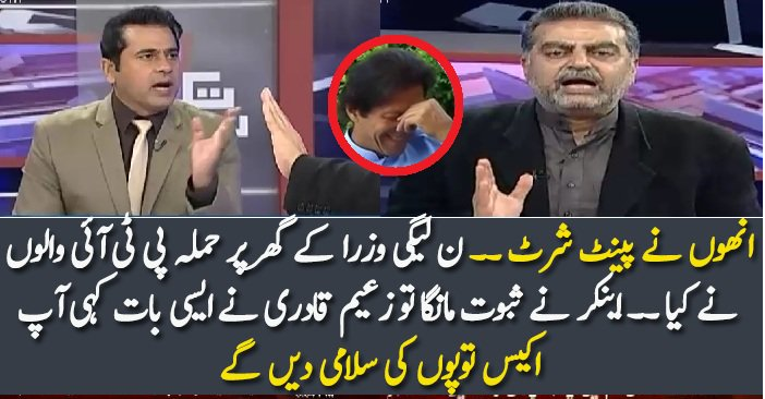 PTI Workers Attacked On PMLN Ministers House? Zaeem Qadri Giving Proof