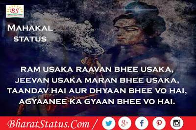 mahadev mahakal status images in hindi
