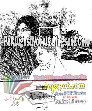 Jo Dharka Wo Dil Tha Novel By Binte Sehar Pdf Free Download