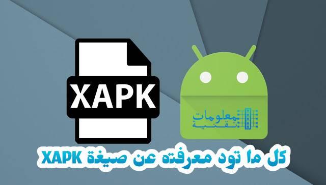 ما هو Xapk؟ وكيف يمكنني تثبيته؟ وما هو الفرق بينه وبين Apk؟