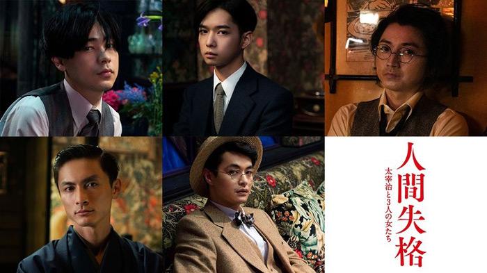 Indigno de ser humano (Ningen Shikkaku) - Mika Ninagawa - reparto