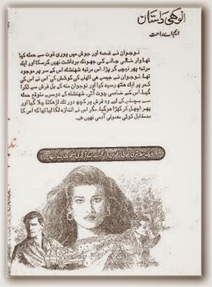 Anokhi dastan by M.A.Rahat pdf.