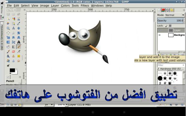 تطبيق GIMP Inkscape أفضل بديل للفوتوشوب  بالجان على هواتف الاندرويد والحاسوب