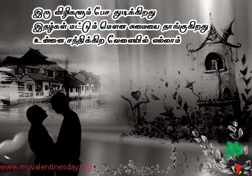 Lovers Day Pictures Tamil