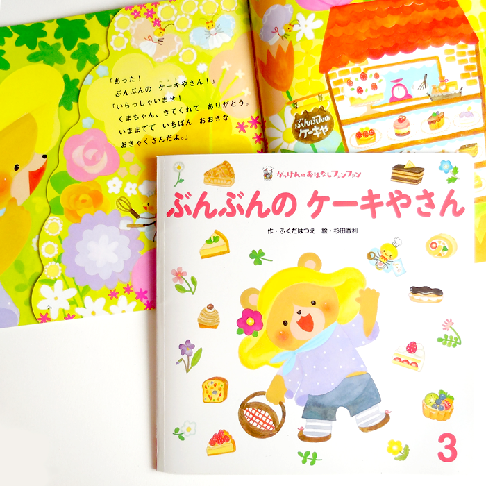 学研おはなしファンファン,ぶんぶんのケーキやさん,絵本,作 ふくだはつえ,絵 杉田香利