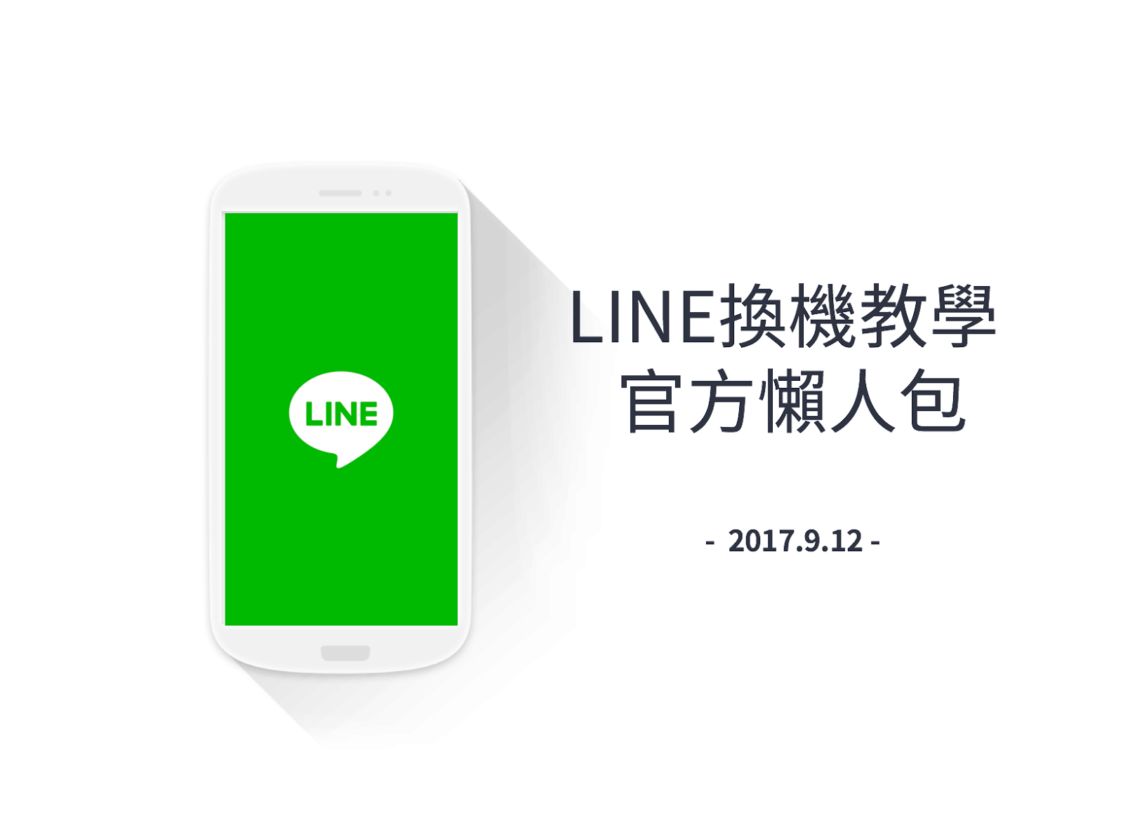 如何將 Android 手機 LINE 搬家到 iPhone 8 | 愛瘋日報: 最精準的蘋果媒體