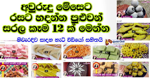 Sinhala 12 food recipes for sinhala new year by ape amma youtube avurudu foods forumfinder Image collections