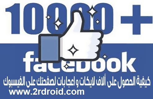 كيفية الحصول على اعجابات فيس بوك , كيف احصل على اعجابات لمنشوراتك , اعجابات على المنشورات , الحصول على اعجابات لصفحات الفيس بوك مجانا , زيادة الاعجابات على الصور فيس بوك , طريقة زيادة اعجابات الصفحة في اقل من ثواني مضمونة 100 , زيادة الاعجابات في صفحة الفيس بوك 2015 , زيادة اعجابات الصفحات على الفيس بوك كل يوم 3000 لايك , زيادة معجبين , صفحتك على الفيس بوك 1000 معجب في اليوم , الحصول على معجبين بدون اكسس توكن , بدون اكسيس توكن