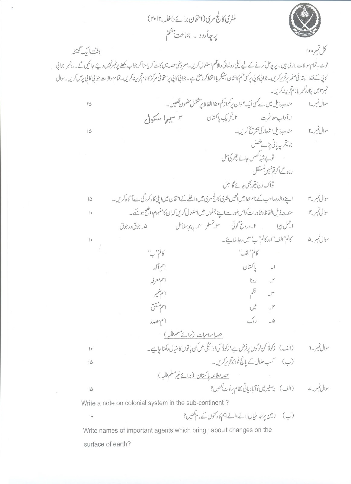 اسٹڈی بلاسٹ : Military College Murree, Exam Paper For