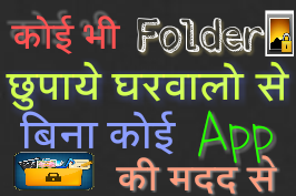file hide | lock folder | applock | gallery lock | किसी