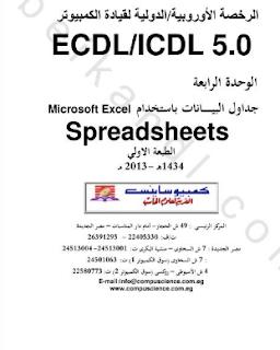 تحميل كتاب : جداول البيانات باستخدام Microsoft Excel