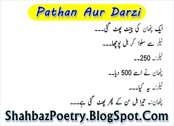 Pathan VS Darzi Funny Jokes 2016 (Urdu/ Hindi) Very Funny ...