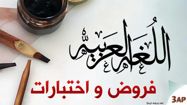 اختبارات السنة الثالثة ابتدائي في اللغة العربية