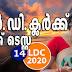 Kerala PSC - LDC 2020 | Mock Test - 14