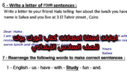 اجابات امتحانات work book لغة انجليزية الصف السادس الإبتدائي الترم الأول 2017