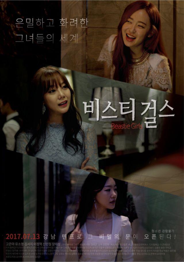 Beastie Girls (2016) 비스티 걸스 [เกาหลี 18+] [Soundtrack ไม่มีบรรยายไทย]