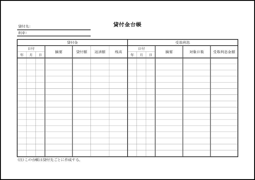 貸付金台帳 008