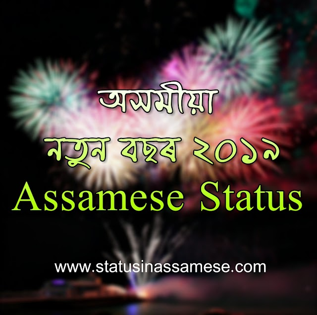 Assamese Language Happy New Year 2019 Wishes, Status, Images for WhatsApp and Facebook 2019 | Assamese Language Happy new year wish | Assamese Status (অসমীয়া নতুন বছৰ ২০১৯)