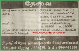 r-v-devar-memorial-girls-hr-sec-school-virudhunagar-recruitment-2018-junior-assistant-post-www-tngovernmentjobs-in