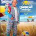 مشاهدة فيلم القرموطى الجديد فى ارض النار 2017 بطولة احمد ادم HD كامل يوتيوب