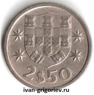 2$50 эскудо escudo