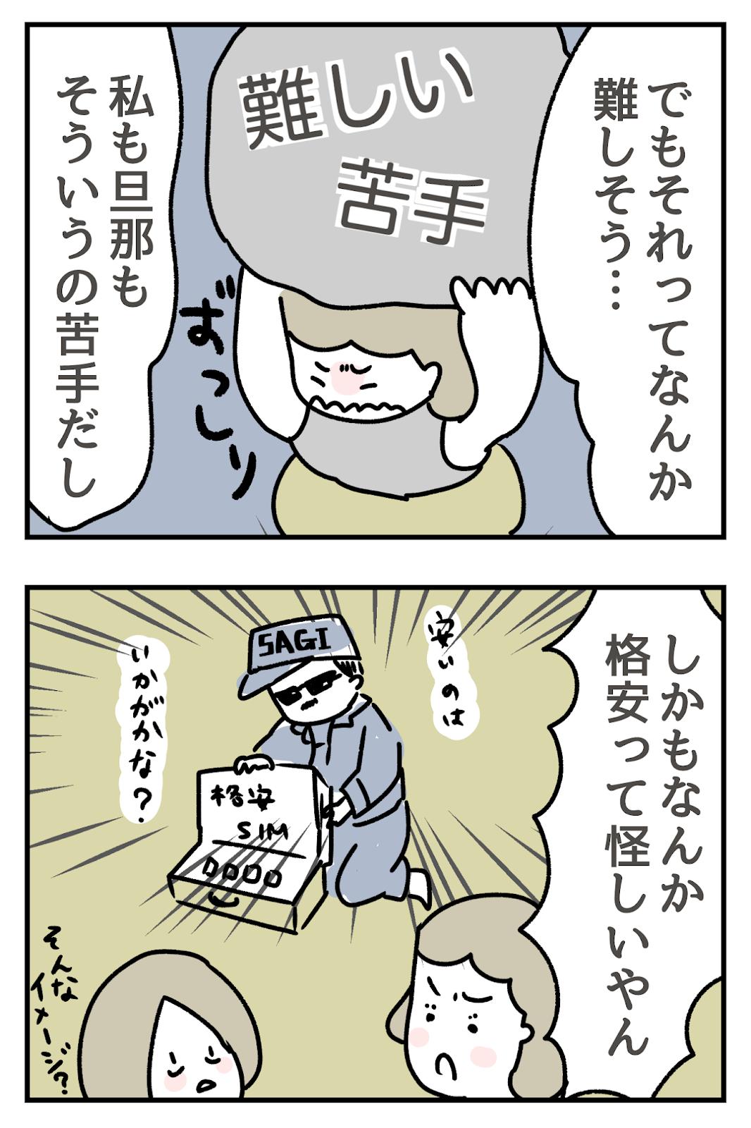 格安SIMが怪しく感じてしまう漫画